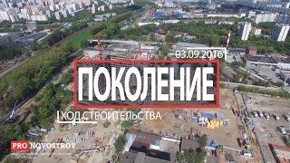 видео ЖК Поколение в Отрадном - официальный сайт ????,  цены от застройщика ФСК Лидер, квартиры в новостройке