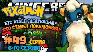 Скачать Pixelmon для Minecraft 1.8 - RU-M.ORG