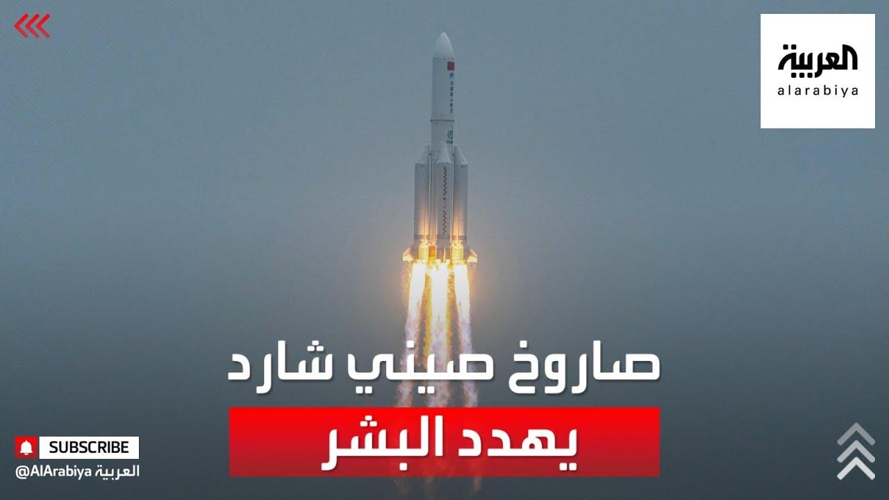 صاروخ صيني شارد يهدد البشر.. قد يسقط فوق منطقة مأهولة  - نشر قبل 2 ساعة