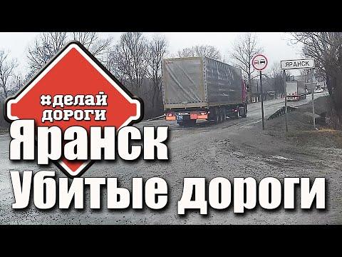 Яранск. Убитые дороги