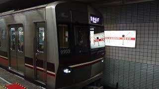 北大阪急行9000系 なかもず行き 北花田駅発車