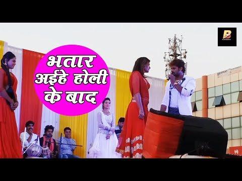 Khesari Lal Yadav का कॉमेडी से भरा सुपरहिट स्टेज Program - भतार अईहे होली के बाद - Live Show 2018