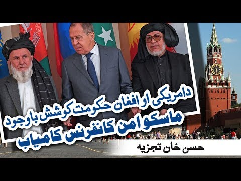 Moscow Conference;Taliban attend Moscow talks;US, Afghan Govt against Moscow role (Pashto version)