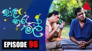 සඳ තරු මල් | Sanda Tharu Mal | Episode 96 | Sirasa TV Thumbnail