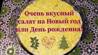Салат Шпротный. На Новый Год или День Рождения.