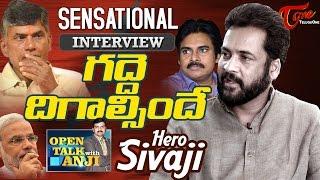 Hero sivaji exclusive interview | open talk with anji | #13 | telugu interviews