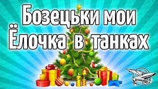 Стрим - Бозецки мои - Ёлочка в танках - Новогоднее наступление началось