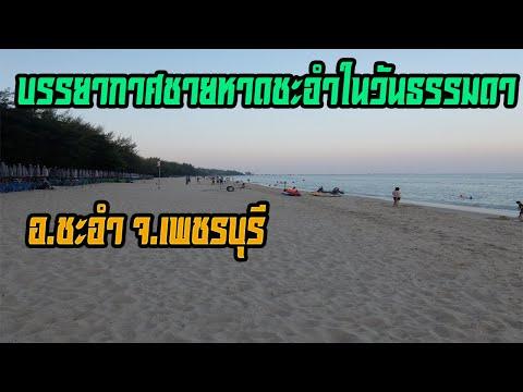 บรรยากาศชายหาดชะอำในวันธรรมดา อ.ชะอำ จ.เพชรบุรี (ChaAm Beach at Phetchaburi Thailand)