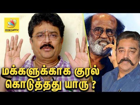 மக்களுக்காக குரல் கொடுத்தது யாரு ? S V Sekar Interview on RajiniKanth Political Entry | Kamal