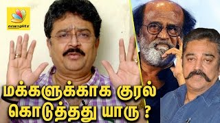 S V Sekar Interview on RajiniKanth Political Entry