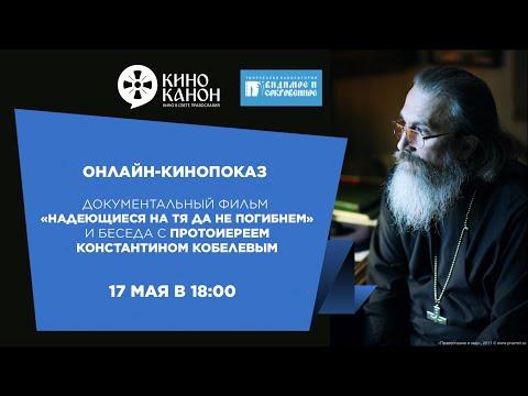 Показ д/ф «Надеющиеся на Тя да не погибнем» и беседа с протоиереем Константином Кобелевым