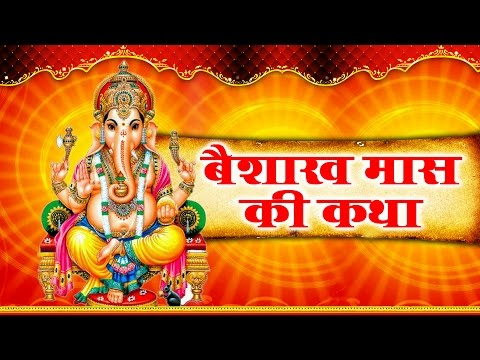 Baishakh Mas Ki Katha ||बैशाख मास की कथा॥Latest Devotional #Spiritual Activity