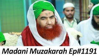 Maulana Ilyas Qadri | Madani Muzakra Ep#1191 | 27 January 2017 | Madani Channel