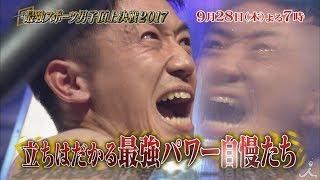 9月28日(木)よる7時『究極の男は誰だ!? 最強スポーツ男子頂上決戦 Ⅸ』予...