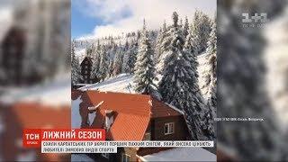 Перший пухкий сніг у Карпатах високо цінують любителі зимових видів спорту