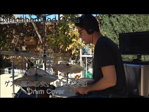 ゲスの極み乙女。- 無垢な季節 drum cover ドラム