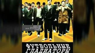 ТОП-5 ФИЛЬМОВ ПРО ФУТБОЛ!!!ШОК!!!