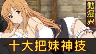 【盤點】動漫界「十大把妹神技!」│TOP 10