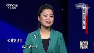 """《法律讲堂(生活版)》 20200324 """"体贴""""男友骗了我  CCTV社会与法"""