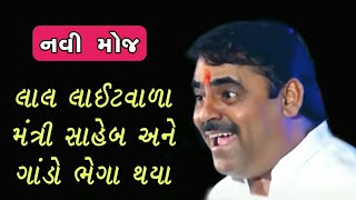Mantri Saheb & Gaando | Mayabhai ahir 2019 | New Jokes | Full Comedy