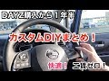 【日産デイズ】購入から1年半〜これまでのDIYカスタム紹介!