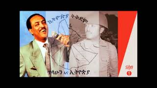 Reyot Kin ርዕዮት ኪን:Tilahun and Ethiopia - ዐገር አከል የአገር ልሳን