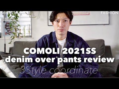 【COMOLI】究極のデニムオーバーパンツ21SS購入しました!徹底レビュー&3コーデ解説/コモリ/AURALEE/CIOTA/AUBERGE