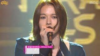 Royal Pirates - Shout Out, 로열 파이럿츠- 셧 아웃 Music Core 20130907 Mp3