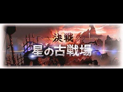 【グラブル】古戦場本戦2日目