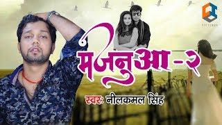 Majanua 2 | मजनुआ 2 | Neelkamal Singh | 2019 का सबसे बड़ा हिट गाना | Bhojpuri Song 2019 New