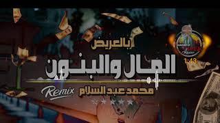 المال والبنون بشكل جديد خالص l محمد عبد السلام l 2360P