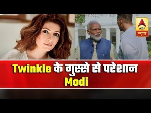 Twinkle Khanna Mujh Par Gussa Nikalti Hain: PM Modi To Akshay Kumar | ABP News