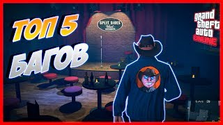ТОП 5 МАЛОИЗВЕСТНЫХ БАГОВ в GTA 5 ONLINE #11 | баги в гта онлайн