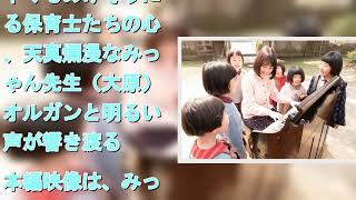 大原櫻子があの童謡をオルガン弾き語り!「あの日のオルガン」本編映像...