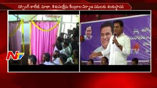 KTR and Laxma Reddy inaugurate Dialysis Unit & ICU in Rajanna Sircilla Govt Hospital || NTV
