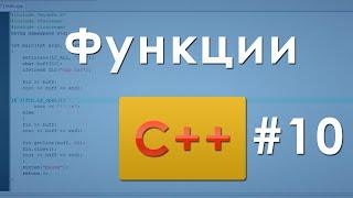 #10 Функции C++