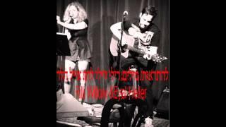 להתראות  Lehitraot- Rilli Willow & Eyal Heller