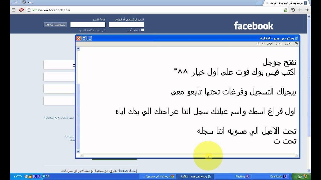 التسجيل في فيس بوك - YouTube