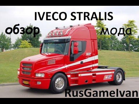 "Euro Truck Simulator 2 (ETS 2) Мод на капотный тягач  """""""" IVECO STRALIS"""""""