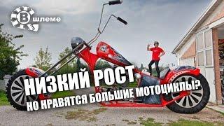 Низкий рост и езда на мотоцикле. Проблема или миф?   - В шлеме