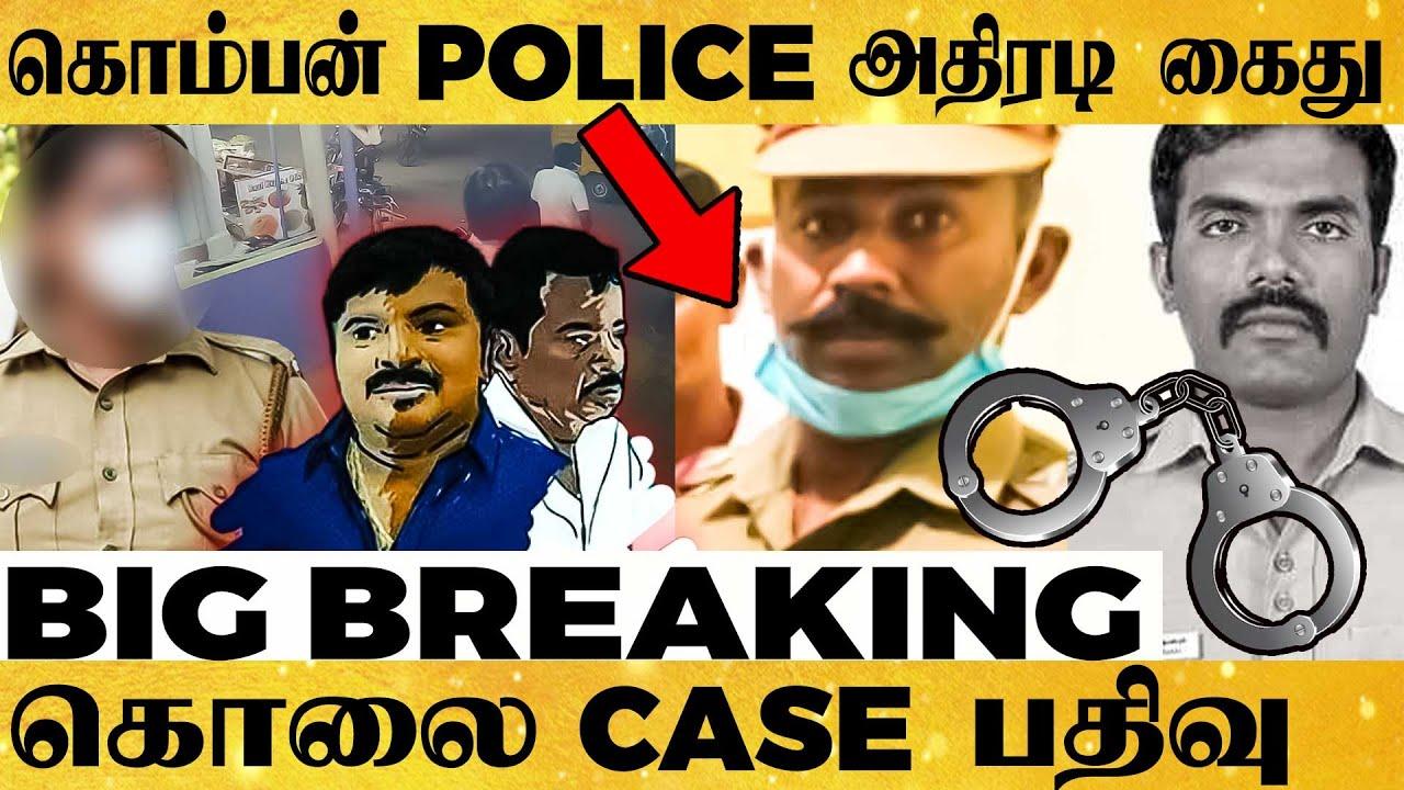 BREAKING: சாத்தான்குளம் போலீசார் மீது கொலை வழக்கு! SI Raghu Ganesh Arrest! பிளிறிய மக்கள் ஆதரவு!