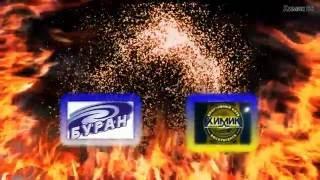 Буран-05 - Химик-05 03-09-16 Матч №1