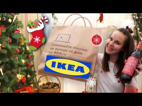 Смотреть Мой ПРОВАЛ c IKEA . Шоппинг влог и РАСПАКОВКА! онлайн