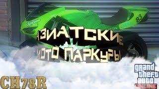 [ Відео] ГТА 5 гонки і редактор(ПК)(08.12.2018)(18+)