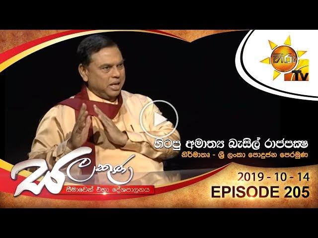 Hiru TV Salakuna | Basil Rajapaksa | EP 205 | 2019-10-14