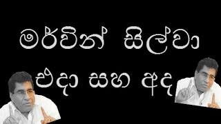 Repeat youtube video Mervyn Silva makes a complaint at the CID against Basil Rajapaksa and Gotabaya Rajapakse