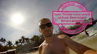 Бали и Удаленная работа. Почему я хочу уехать на Бали История почему  жил на Бали Бали остров богов