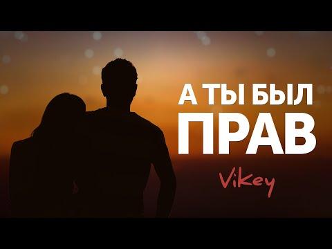 """Стих """"А ты был прав» Малёнкиной Эн, читает В.Корженевский, 0+"""