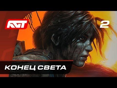 Прохождение Shadow of the Tomb Raider — Часть 2: Конец света