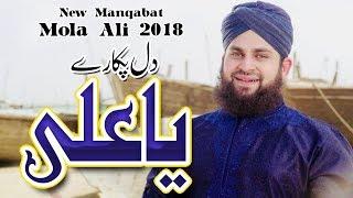 Hafiz Ahmed Raza Qadri - New Manqabat Mola Ali 2018 - Dil Pukare Ya Ali
